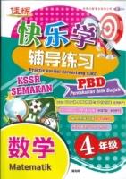 (CEMERLANG PUBLICATIONS SDN BHD)PRAKTIS VARIASI CEMERLANG SJKC MATEMATIK(数学)TAHUN 4 KSSR 2020