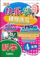 (CEMERLANG PUBLICATIONS SDN BHD)PRAKTIS VARIASI CEMERLANG SJKC SAINS(科学)TAHUN 4 KSSR 2020
