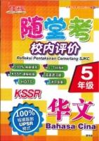 (CEMERLANG PUBLICATIONS SDN BHD)REFLEKSI PENTAKSIRAN CEMERLANG SJKC BAHASA CINA(华文)TAHUN 5 KSSR 2020