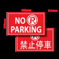 No Parking Signboard PVC Plastic Board (English/Mandarin)
