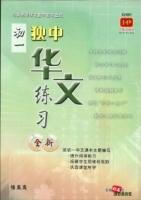 (PENERBITAN SENI HIJAU SDN BHD)(S2081)全新初一独中华文练习 2020