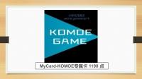MyCard-KOMOE 1190 point