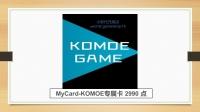MyCard-KOMOE 2990 point