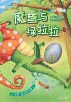 【专为中低年级设计-改正坏习惯】月亮喵喵《魔蛋与绿拉拉》