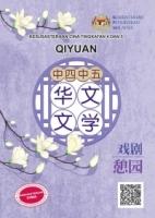 【中四中五华文文学课本】《戏剧:憩园》
