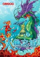 超自然神秘档案【超人小奇侠系列】KK黄庆荣《人鱼之城》