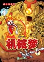 超自然神秘档案【超人小奇侠系列】KK黄庆荣《机械梦》