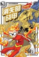 超自然神秘档案【超人小奇侠系列】KK黄庆荣《消失的战甲》