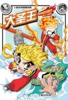超自然神秘档案【超人小奇侠系列】KK黄庆荣《大圣王》