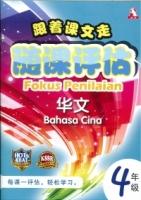(HUP LICK PUBLISHING(M)SDN BHD)FOKUS PENILAIAN BAHASA CINA TAHUN 4 2020