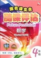 (HUP LICK PUBLISHING(M)SDN BHD)FOKUS PENILAIAN MATEMATIK TAHUN 4 200