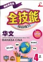 (HUP LICK PUBLISHING(M)SDN BHD)LATIHAN INTEGRASI BERDASARKAN BUKE TEKS BAHASA CINA 4A 2020