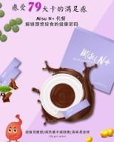 [READY STOCK] MISU N+ SLIMMING + PROBIOTICS