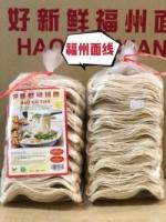 Hao Xin Xian Fuzhou Rice Vermicelli