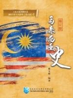 【2017年《亚洲周刊》十大好书】廖文辉编著《马来西亚史》修订版
