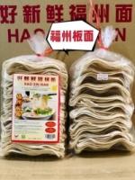 Hao Xin Xian Fuzhou Pan Mee (Original)