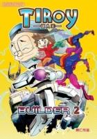 【培养团队合作精神漫画】熊仁《TIROY动人王系列:Builder 2》