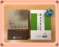 【限时套装大优惠】《多元一体的华人宗教与文化 》+《马新华人研究》