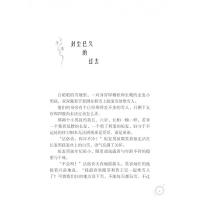 少年侦探三人组:妖精国