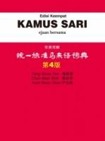 Kamus Sari (Edisi Keempat) 统一标准马来语词典 (第4版)