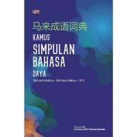 Kamus Simpulan Bahasa Daya 马来成语词典