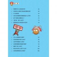 植物大战僵尸2·中国名城漫画 (全套5册)