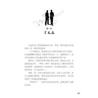 异能侦探社:模范生犯罪事件簿