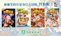 【漫画祭限时套装大优惠】放屁星球系列 1-4 SET