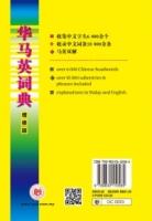 华马英词典 (增修版) Chinese Malay English Dictionary