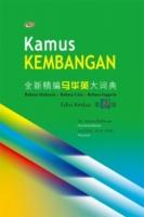 Kamus Kembangan 全新精编马华英大词典 (Edisi Kedua 第2版) Hard Cover 精装版