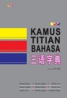 Kamus Titian Bahasa 三语字典