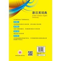 新汉英词典 A New Chinese-English Dictionary
