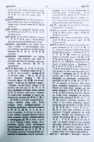 Kamus Padu Terkini 最新实用马来语词典
