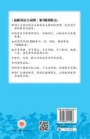 最新汉语大词典 (第5版)平装版
