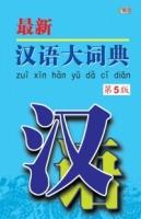 最新汉语大词典 (第5版) 精装版