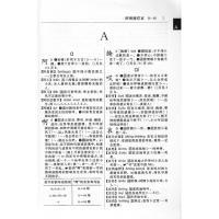 最新规范汉语词典 (修订版)