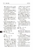 最新汉语词典