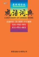 九用成语词典 (最新增修版)