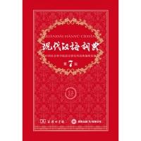 现代汉语词典 (第7版)