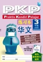 PKP 练习本 :3 年级华文