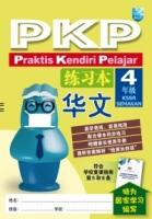 PKP 练习本 :4 年级华文
