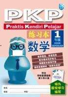 PKP 练习本 :1年级数学
