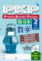 PKP 练习本 :2年级数学
