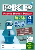 PKP 练习本 :4 年级数学