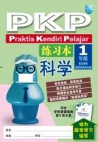PKP 练习本 :1 年级科学