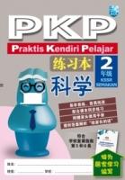 PKP 练习本 :2 年级科学