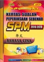(PUSTAKA YAKIN PELAJAR SDN BHD)KERTAS SOALAN PEPERIKSAAN SEBENAR 2015-2019 BAHASA CINA(华文)SPM 2020