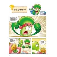 植物大战僵尸·你问我答科学漫画:物理卷 - 为什么放大镜可以用来点火?
