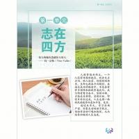 【中学课本】中三华文课本