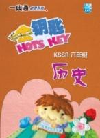 【轻松读懂历史】金钥匙HOTS KEY:KSSR六年级历史(参考书)